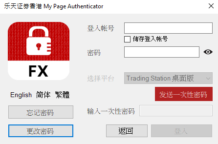 TS_2FA_2-5-2_change-password_01_sc