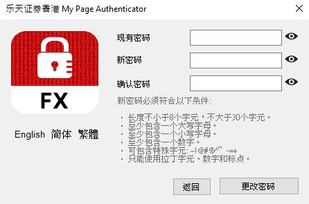 TS_2FA_2-5-2_change-password_02_sc